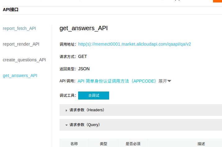 调试API接口